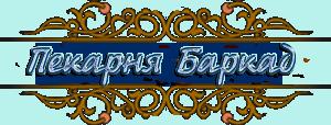 Пекарня Баркад